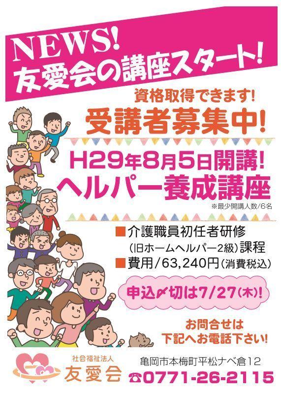 17初任者研修チラシ.JPG