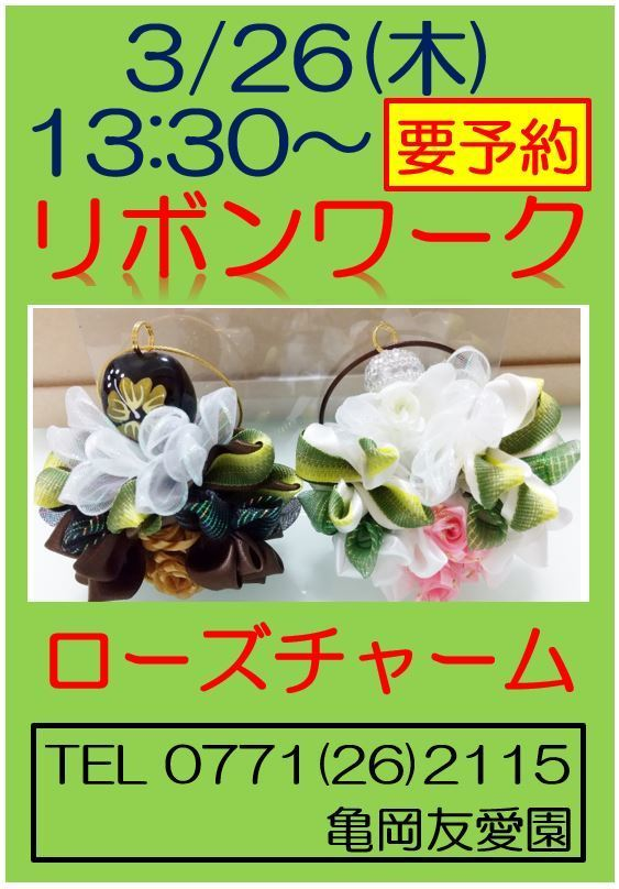 3月26日桑山邸.JPG